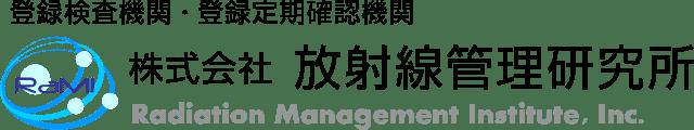 株式会社放射線管理研究所は、登録機関業務を柱として放射線安全管理をサポートします。
